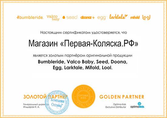 Сертификат золотого партнёра Valco Baby